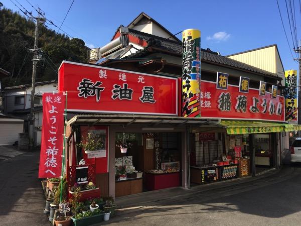 祐徳稲荷神社の名物の稲荷ようかんのお店の画像
