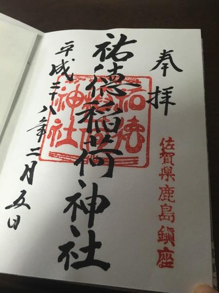 祐徳稲荷神社の御朱印の画像
