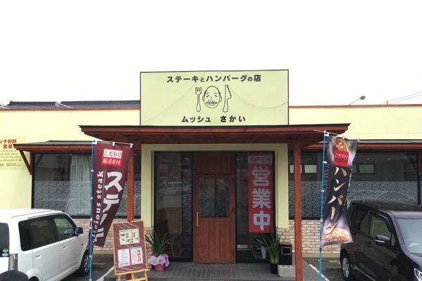 ムッシュさかい筑紫野店の画像
