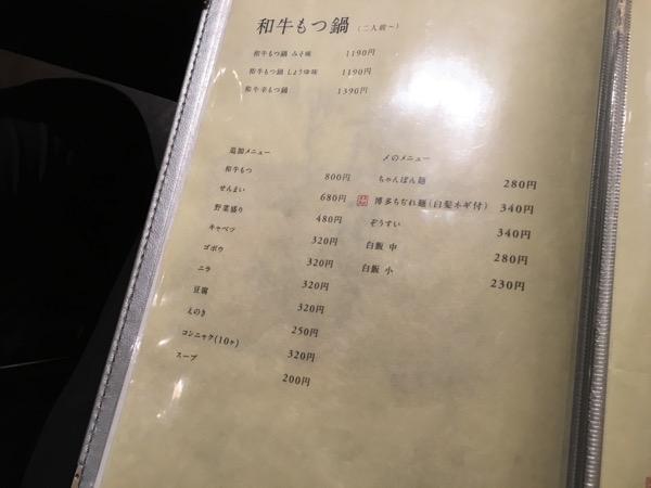 博多もつ鍋前田屋のもつ鍋のメニュー表