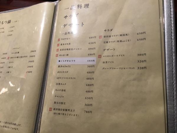 博多もつ鍋前田屋の一品料理のメニュー表