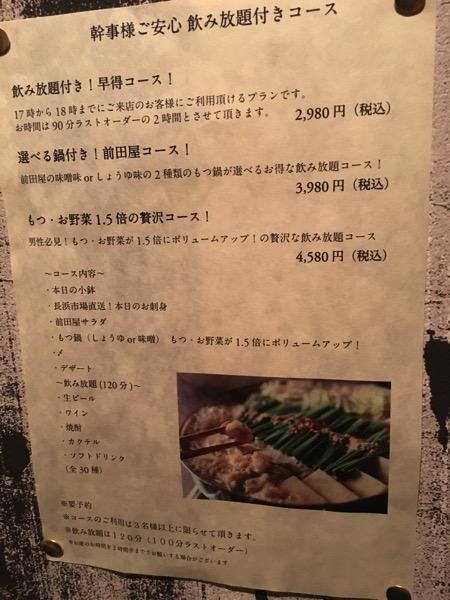博多もつ鍋前田屋の飲み放題付きコースのメニュー表の画像