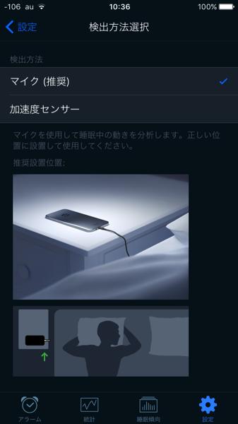 Sleepcycleの検出方法選択の画面の画像