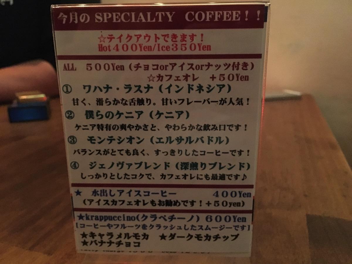 COFFEE BAR mellowのメニューの裏の画像