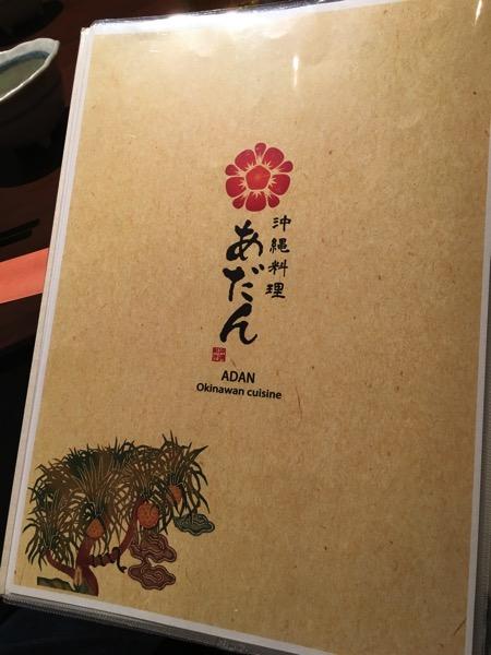 沖縄料理あだんのメニュー表の画像