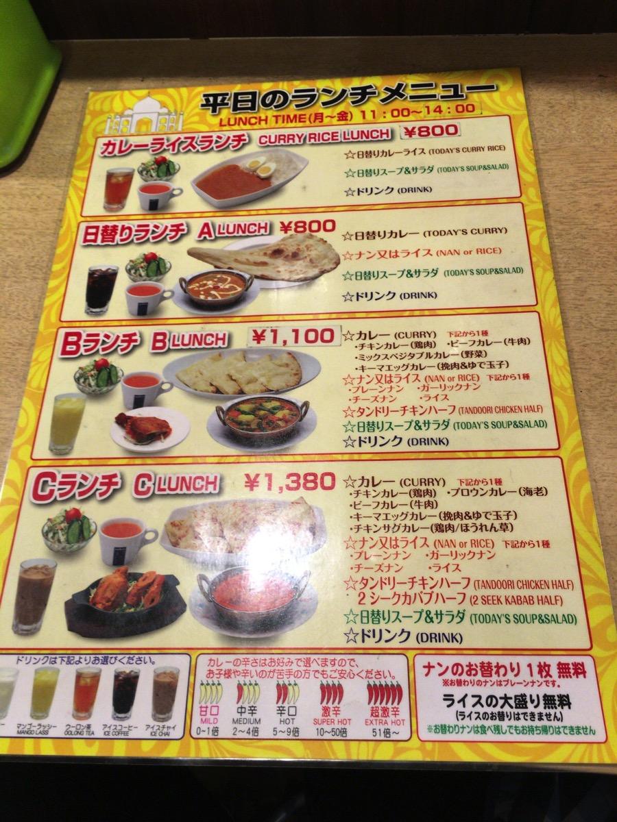 インドレストラン アラジンの平日ランチメニュー表