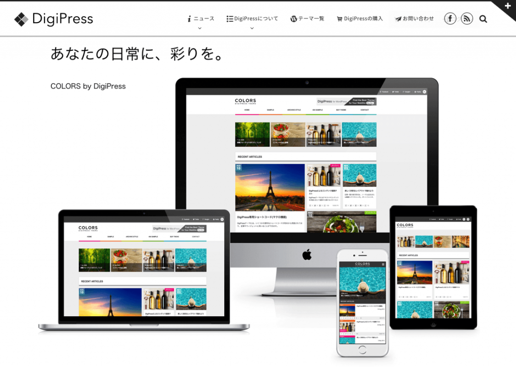 WordPressテーマ「COLORS」HPのスクショ