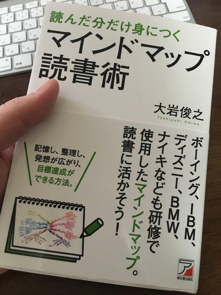 書籍マインドマップ読書術の画像