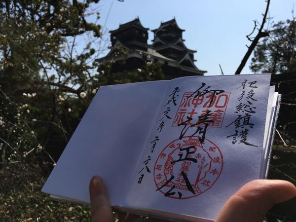 加藤神社の御朱印の画像
