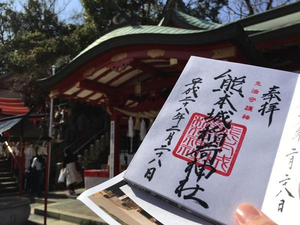 熊本稲荷神社の御朱印の画像