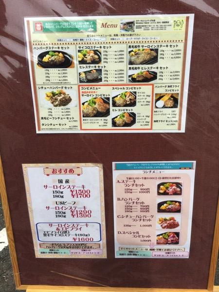 ムッシュ筑紫野店の看板のメニューの画像