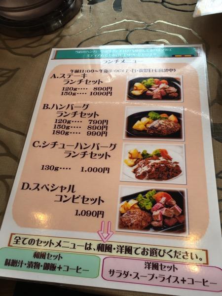 ムッシュ筑紫野店のランチメニューの画像