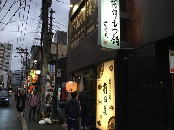 博多もつ鍋前田屋の入り口の画像