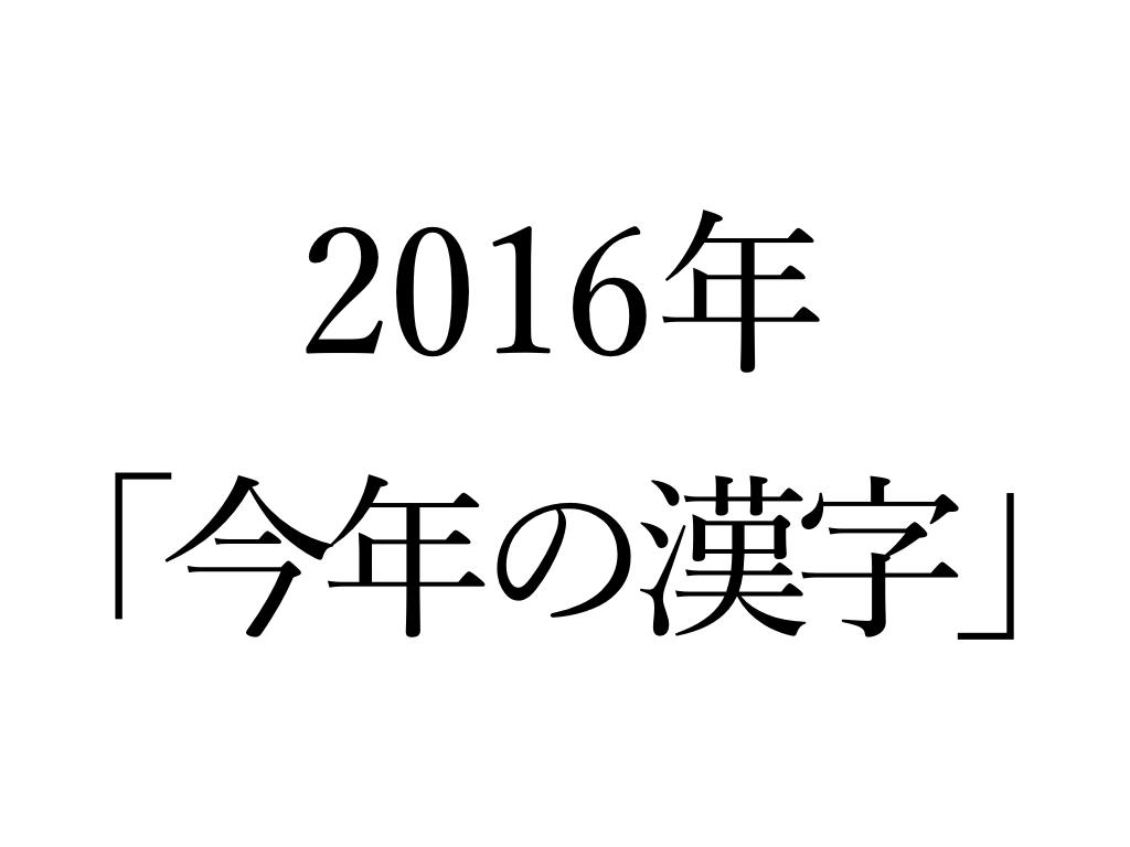 2016年「今年の漢字」