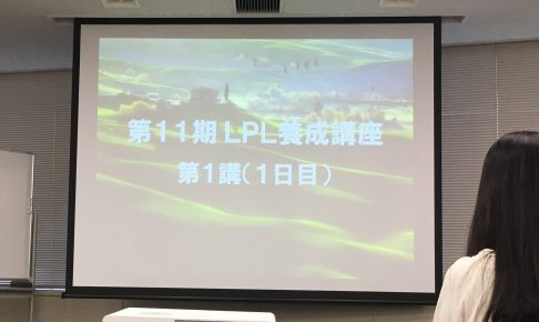 第11期LPL養成講座のスライド
