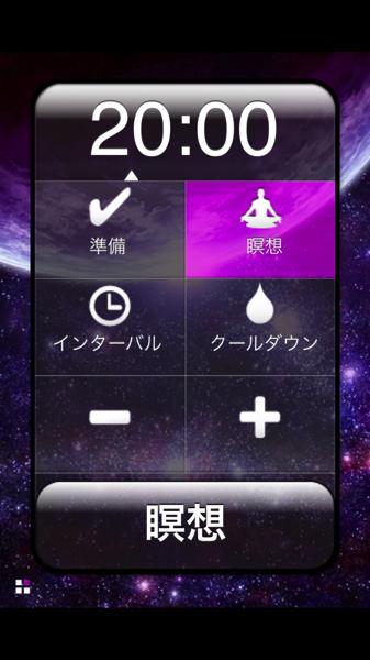 瞑想アプリのスクショ