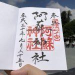 阿蘇神社の御朱印の画像