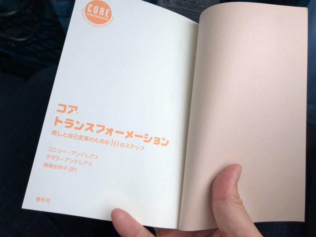 コアトランスフォーメーションの本の画像