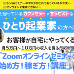 "【Zoom講座】オンラインで集客できない""ひとり起業家""の方が!月5万円〜10万円の収入を得るための「Zoomオンラインセミナーの始め方!稼ぎ方!講座」"