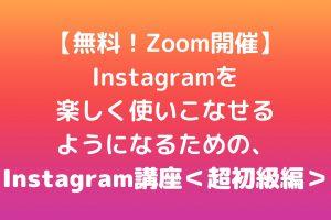 【無料!Zoom開催】今もっとも注目のSNS!Instagramを楽しく使いこなせるようになるための、 Instagram講座<超初級編>