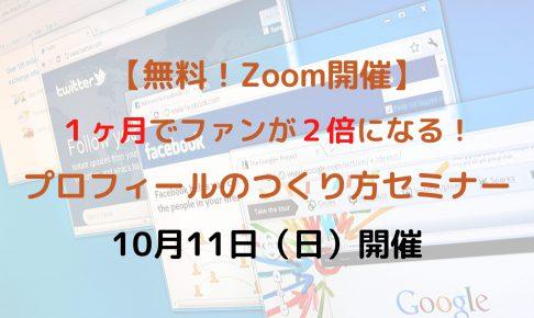 【無料!Zoom開催】1ヶ月でファンが2倍になる!プロフィールのつくり方セミナーを開催します