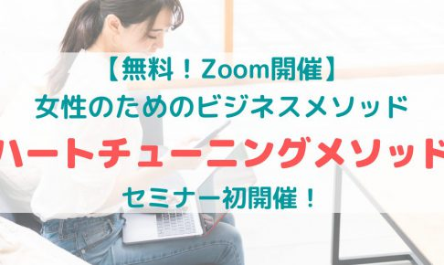 ★募集中★【無料!Zoo開催】女性のためのビジネス「ハートチューニングメソッド」セミナー初開催!