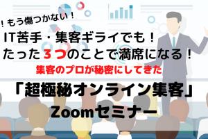 【受付中】Zoom開催「超極秘!オンライン集客フォーミュラ」セミナーのご案内