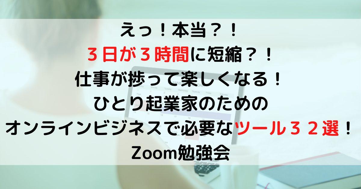 【Zoom開催】マジでっ?!超便利!ひとり起業家に必要なツール32選!Zoom勉強会